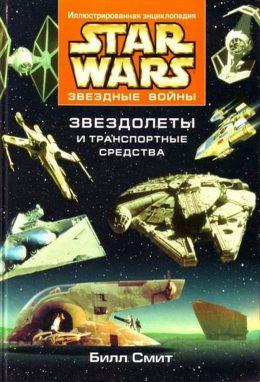 Star Wars. Звёздные войны. Звездолеты и транспорт