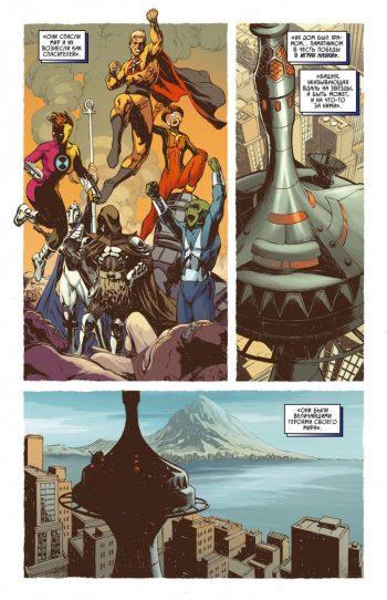 New Avengers. Новые Мстители. Том 2. Другие миры