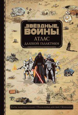 Star Wars. Звёздные Войны:Атлас далекой галактики