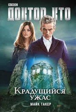 Doctor Who. Доктор Кто. Крадущийся ужас