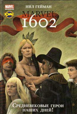 """Marvel 1602"" (сборник комиксов)"