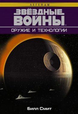 Star Wars. Звёздные войны Оружие и технологии