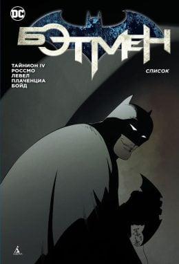 Batman. Бэтмен. Список