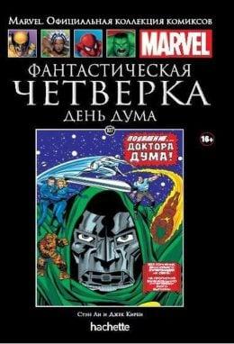 Ашет Коллекция № 107 Фантастическая Четверка. День Дума