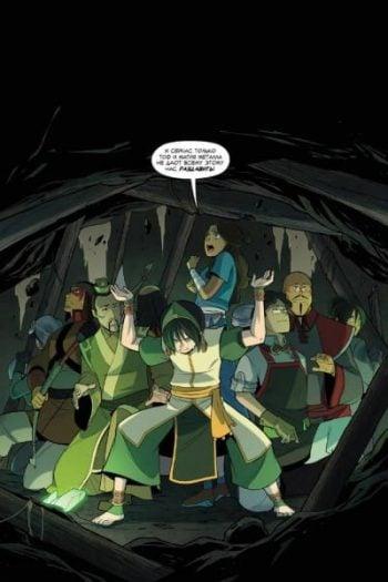Аватар: Легенда об Аанге. Книга 3. Раскол