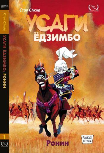"Комикс ""Усаги Ёдзимбо"", том 1"