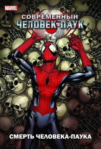 Ultimate Spider-Man. Современный Человек-Паук. Смерть Человека-Паука