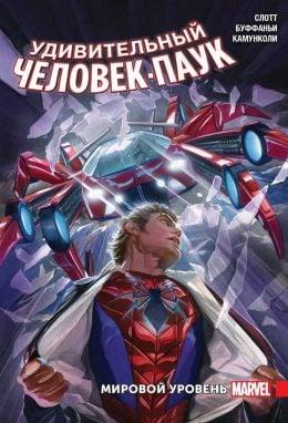 The Amazing Spider-Man. Удивительный Человек-Паук. Мировой уровень. Том 2