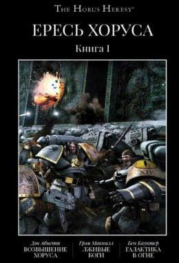 WarHammer 40000. Ересь Хоруса. Книга I. Возвышение Хоруса. Лживые боги. Галактика в огне