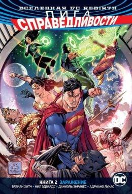 DC Rebirth. Justice League. Лига Справедливости. Книга 2. Заражение