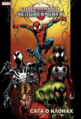 Spider-Man. Современный Человек-Паук: Сага о Клонах