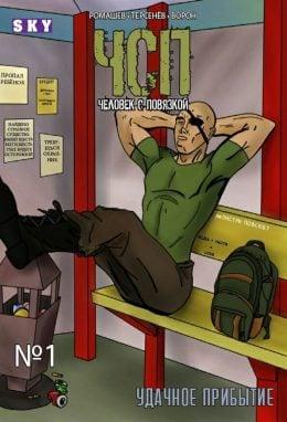 ЧСП. Человек с повязкой №1. Удачное прибытие