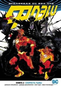 DC Rebirth. Flash. Флэш. Книга 2. Скорость тьмы