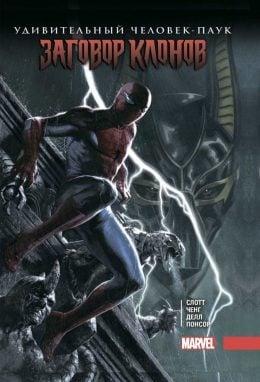 The Amazing Spider-Man. Удивительный Человек-Паук. Заговор клонов