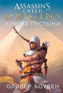 Assassin's Creed. Клятва Пустыни