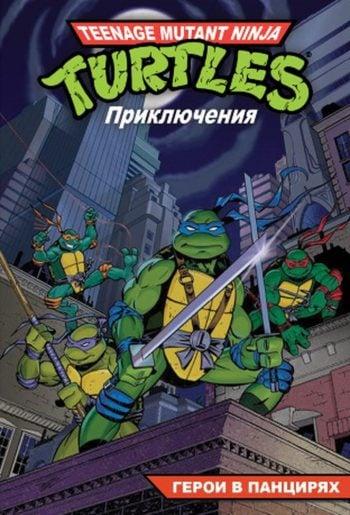Черепашки-Ниндзя: Приключения. Книга 1. Герои в панцирях (мягкий переплет)