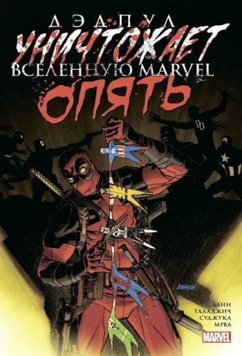 Deadpool. Дэдпул уничтожает вселенную Marvel. Опять