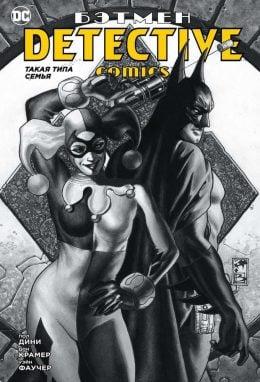 Batman. Бэтмен. Detective Comics. Такая типа семья