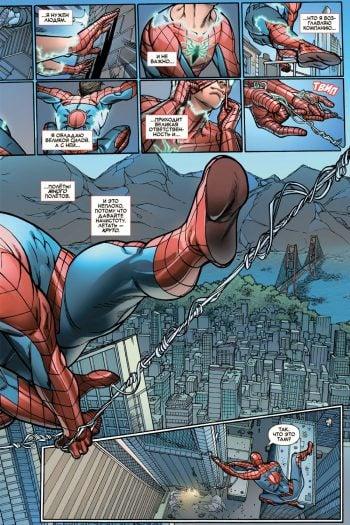 The Amazing Spider-Man. Удивительный Человек-Паук. Мировой уровень. Том 4