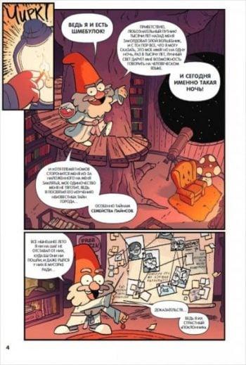 Gravity Falls. Гравити Фолз. Забытые легенды