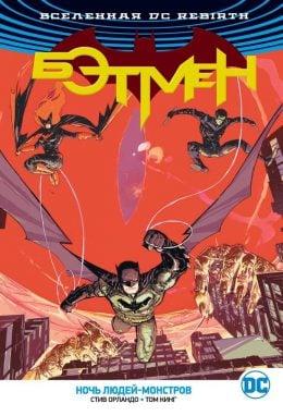 DC Rebirth. Batman. Бэтмен. Ночь людей-монстров