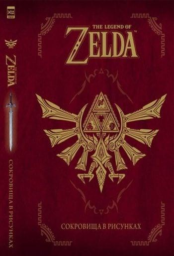 Артбук. The Legend Of Zelda: Сокровища в рисунках