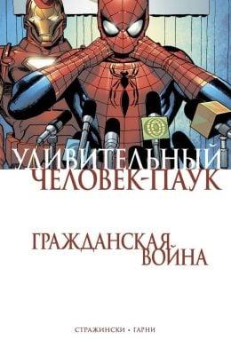 The Amazing Spider-Man. Удивительный Человек-Паук. Гражданская Война