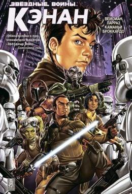 Star Wars. Звездные Войны: Кэнан