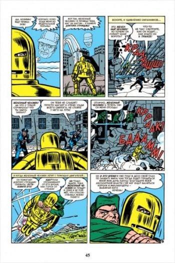 Классика Marvel. Железный Человек