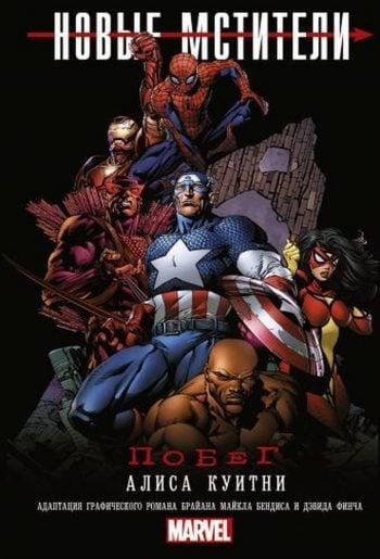 New Avengers. Новые Мстители. Побег