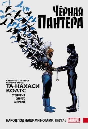 Чёрная Пантера: Народ под нашими ногами. Книга 3 (мягк. обл)