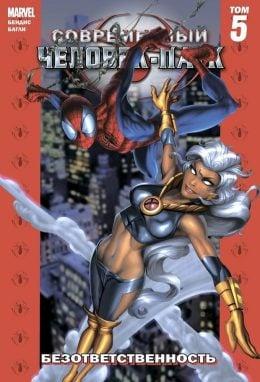 Ultimate Spider-Man. Современный Человек-Паук. Том 5. Безответственность