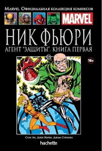 Ашет Коллекция № 124 Ник Фьюри. Агент «Защиты». Книга 1