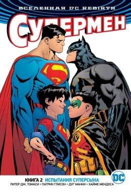 DC. Rebirth. Superman. Супермен. Книга 2. Испытание суперсына