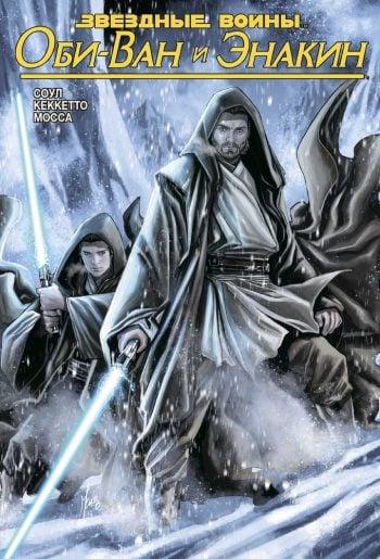 Star Wars. Звездные Войны: Оби-Ван и Энакин