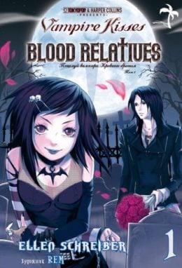 Vampire Kisses: Blood Relatives. Поцелуй вампира: Кровные братья. Том 1
