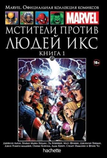 Ашет Коллекция № 125 Мстители против Людей Икс. Книга 1