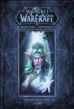 Warcraft. Варкрафт. Хроники. Энциклопедия. Том 3