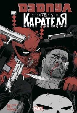 Deadpool. Дэдпул против Карателя