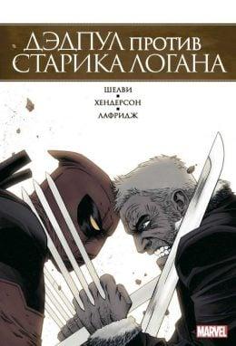 Deadpool. Дэдпул против Старика Логана