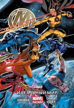 New Avengers. Новые Мстители. Том 3. Идеальный мир