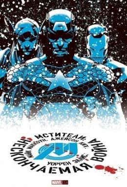 Avengers. Мстители. Нескончаемая война