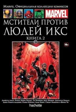 Ашет Коллекция № 127 Мстители против Людей Икс. Книга 2