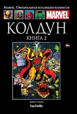 Ашет Коллекция № 117 Колдун. Книга 2