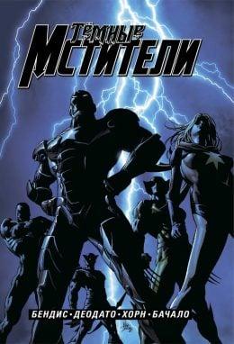 Avengers. Темные мстители. Полное издание