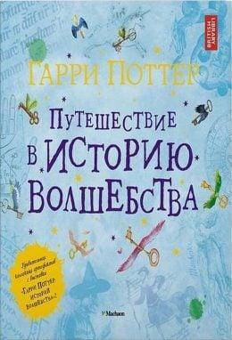 Гарри Поттер. Путешествие в историю волшебства