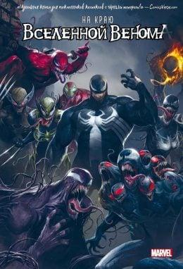 Venom. Веном. На краю вселенной Венома