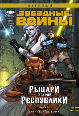 Star Wars. Звёздные Войны. Рыцари Старой Республики. Книга 3