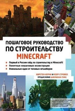 Minecraft: Пошаговое руководство по строительству