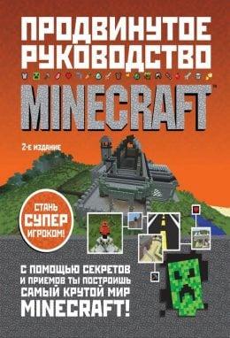 Minecraft: Продвинутое руководство
